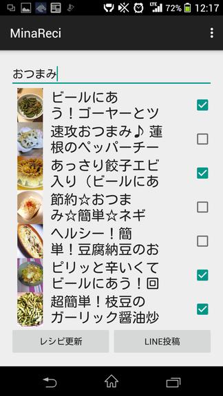 「枝豆」は1つだけ残して「おつまみ」で再度検索