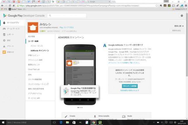 Google ADWORDS キャンペーン中!