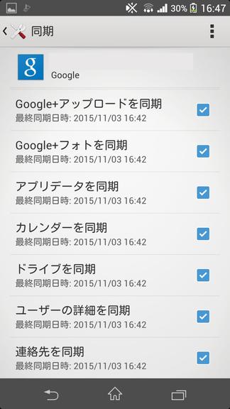 Google同期画面