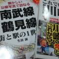 川崎市を勉強するぞ