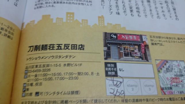 刀削麺荘五反田店は日、祝休み!