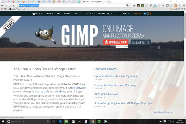 GIMPを入れるよ